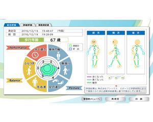 170124歩行姿勢測定システム-総合web_col3