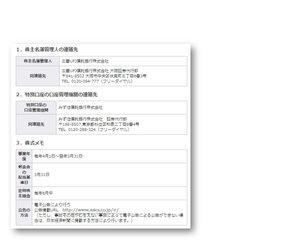 管理人_col3