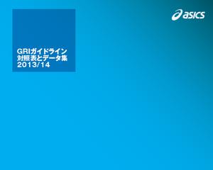 GRIガイドライン対照表・データ集 2013/14