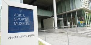 アシックススポーツミュージアム外観2 _museum_event_thumbnail