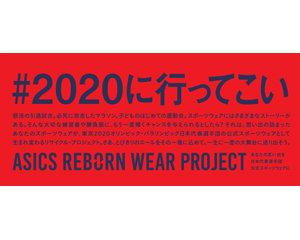 190124asics reborn wear project-web_col3