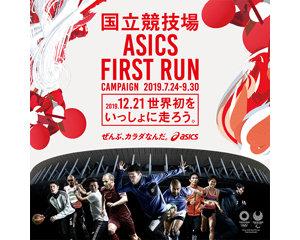 190724国立競技場asics first runキャンペーンweb_col3