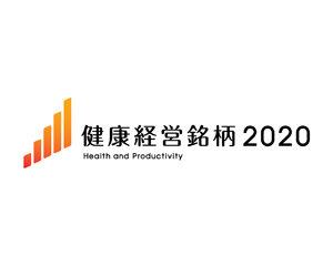 200302健康経営銘柄2020選定web_col3