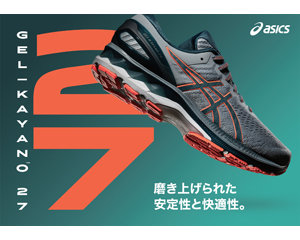 200708gel-kayano27web_col3