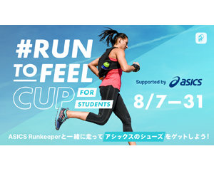 200807runtofeel cup for students開催web_col3