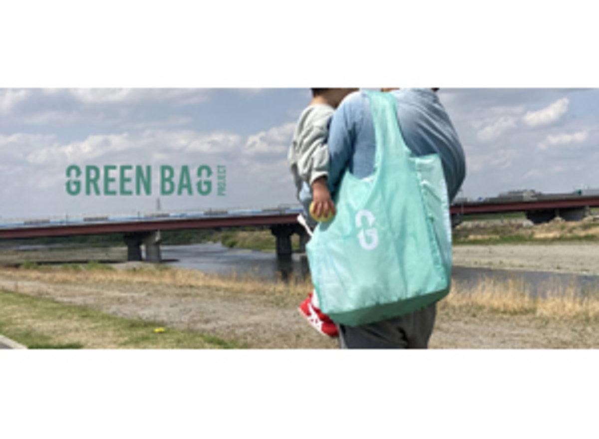 210419green bag-web_col3