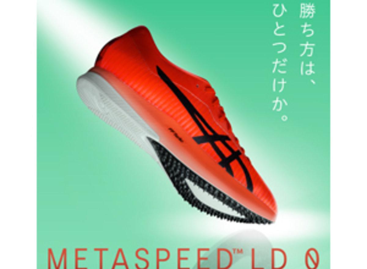 210611metaspeed ld 0-web_col3