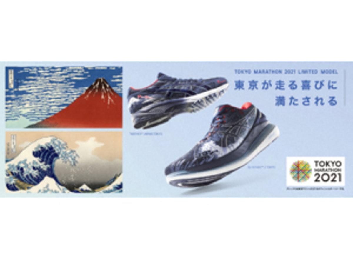 210812東京マラソンシューズweb_col3