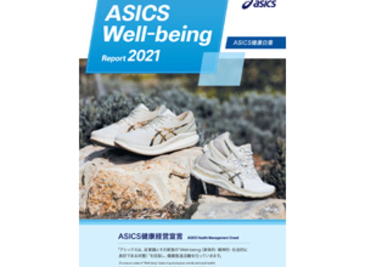 210816asics well-being report 2021公開web_col3