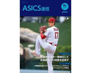 第65期asics通信(2018.1.1~2018.6-1_col3_col3