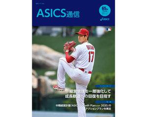 第65期asics通信(2018.1.1~2018.6-1_col3