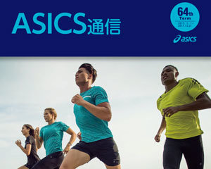 Asics通信-64th-term-(1)-1_col3